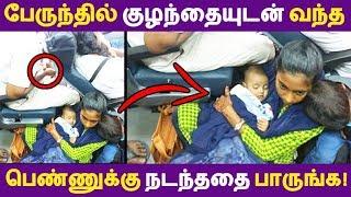பேருந்தில் குழந்தையுடன் வந்த பெண்ணுக்கு நடந்ததை பாருங்க! | Tamil News