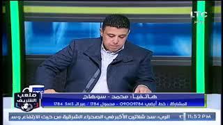 ملعب الشريف | لقاء مع خالد الغندور ومقارنة بين الزمالك والاهلي 9-12-2017