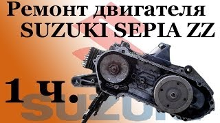 СВОИМИ РУКАМИ: Ремонт двигателя SUZUKI SEPIA ZZ  1часть(Хозяин скутера пытался сам поменять ЦПГ но у него так ничего и не получилось, смотрите будет очень интересн..., 2014-04-21T09:42:41.000Z)