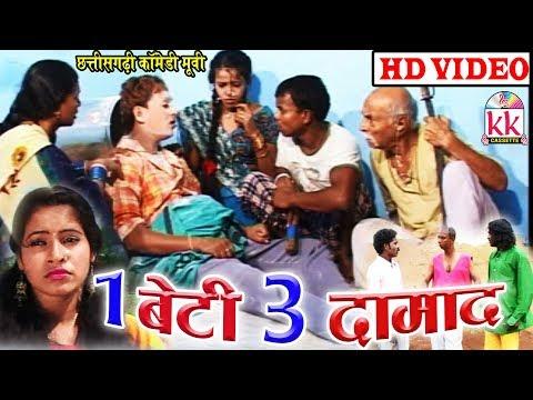1 Beti 3 Damad   Santosh Nishad   CG COMEDY MOVIE   Chhattisgarhi Comedy Movie   Hd Video 2019