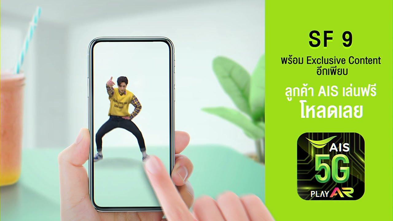 เทรนด์ก่อนใครกับคอนเทนต์ AR ในรูปแบบ 3D Volumetric หมุนได้ 360 องศา ดีที่สุดในไทย