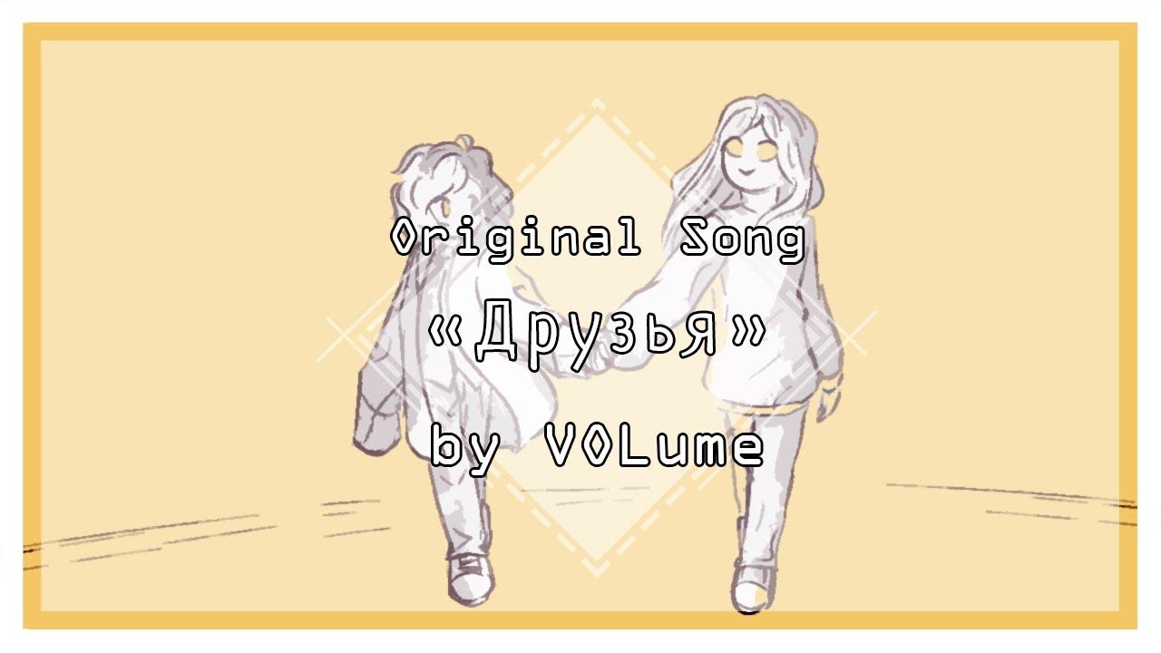 【VOLume】Друзья【ORIGINAL Song】