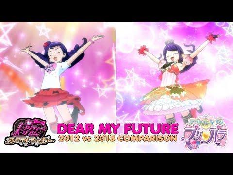 Pretty Rhythm / PriPara   Dear My Future (ディアマイフューチャー) 2012 vs 2018 Comparison   プリティーリズム / プリパラ