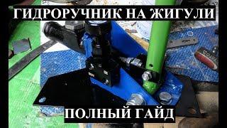 гидроручник в Жигули: полный гайд