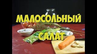 Малосольный салат из огурцов и помидоров - быстрый рецепт