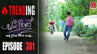 Sangeethe | Episode 301 15th June 2020 Thumbnail