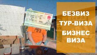 Въезд в Китай. Безвиз, тур-виза, бизнес-виза. Самое важное.