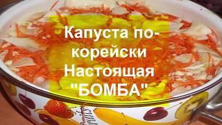 КАПУСТА ПО КОРЕЙСКИ