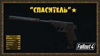 Fallout 4 - Уникальное оружие Спаситель