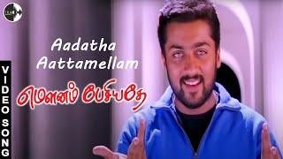 Aadatha Aattamellam | Mounam Pesiyadhe | Yuvan Shankar Raja | Suriya | Ameer | Track Musics India