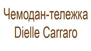 Чемоданы на колесах(Чемоданы на колесах в удобном магазине багажа BagWay для Вас и ваших близких. Подробнее http://timskin.ru/url/chemodan01 ..., 2015-01-20T21:07:31.000Z)