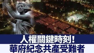 華府紀念共產受難者 蓬佩奧:人權關鍵時刻 新唐人亞太電視 20200614