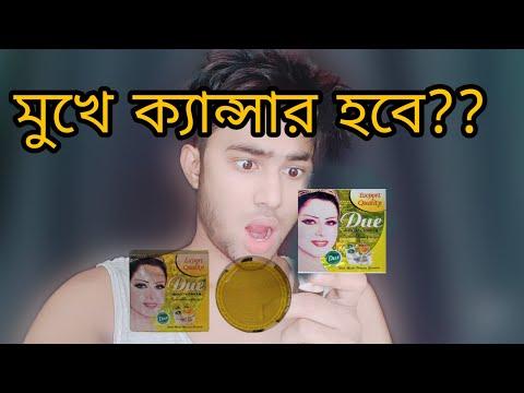 যদি Due Beauty Cream ব্যেবহার করে থাকুন তাইলে ভিডিও টি দেখুন