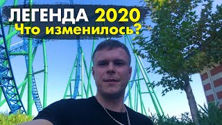 The Land of Legends 2020 Турция Белек Как будет работать Парк развлечений после карантина