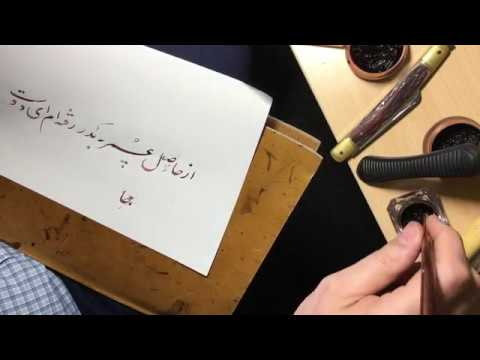 SOAS Persian calligraphy course 1