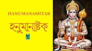 hanuman-ashtak-bengali-devotional-bhajan-hanuman-ashtak-tarun-sarkar-lohori