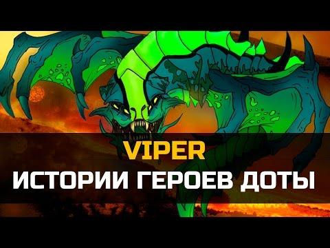 видео: История dota 2: viper, Вайпер