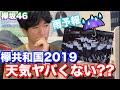 【欅坂46】欅共和国2019、天気ヤバくない・・・? の動画、YouTube動画。