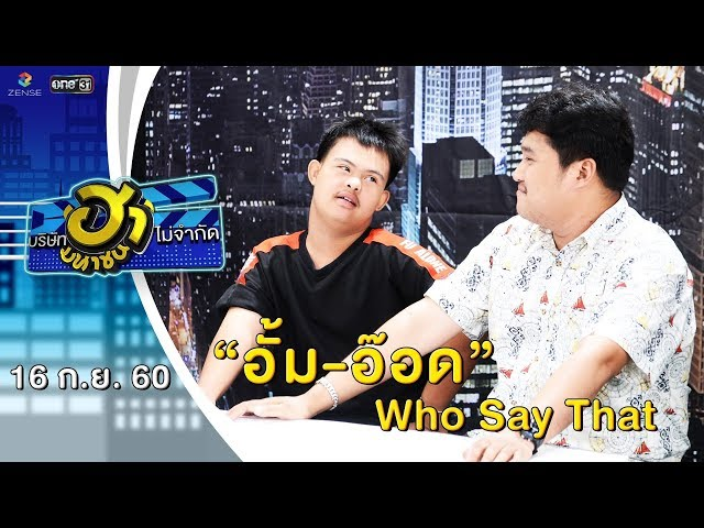 อั้ม อ๊อด | Who Say That | บริษัทฮาไม่จำกัด (มหาชน) | EP.4 | 16 ก.ย. 60