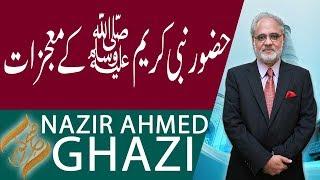 Subh E Noor | Hazoor Nabi Kareem (PBUH) Kay Mujazaat | 19 Nov 2018 | Headlines | 92NewsHD