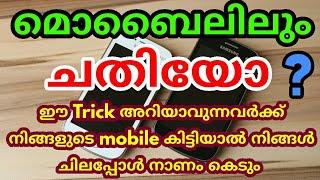 Mobile hidden tips 2018 (malayalam)