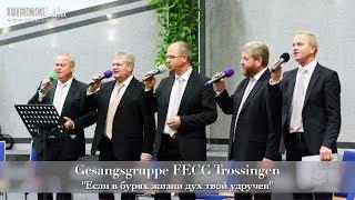 """FECG Lahr - Gesangsgruppe Trossingen - """"Если в бурях жизни дух твой удручeн"""""""