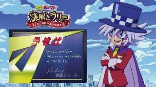 【公式サイト】 http://kaitoujoker.bngames.net/?utm_source=youtube&u...
