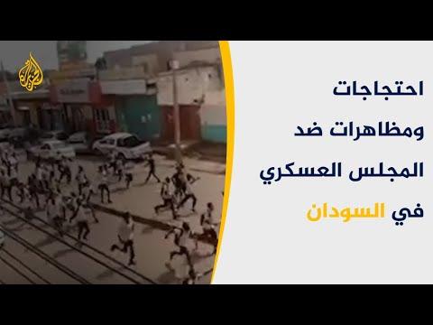 طالبت بتسليم السلطة للمدنيين.. مظاهرات ضد المجلس العسكري بالخرطوم  - نشر قبل 4 ساعة