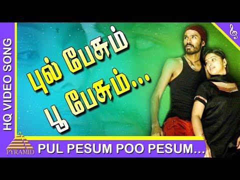 Pul Pesum Poo Pesum Video Song | Pudhupettai Tamil Movie Songs | Dhanush | Sneha | Sonia Agarwal