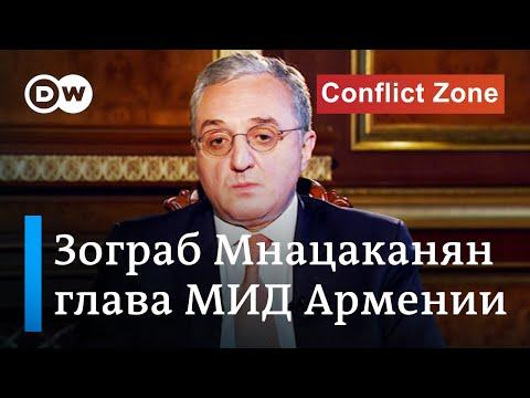 Глава МИД Армении о конфликте в Нагорном Карабахе, противостоянии с Азербайджаном и роли Турции