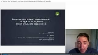 Алгоритм деятельности современного методиста учреждения дополнительного образования — 26.12.18
