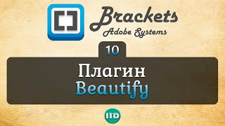 #10 Beautify Brackets плагин для форматирования, Видео курс по Brackets