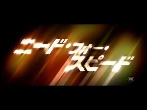 映画 ニード・フォー・スピード:日本版予告編