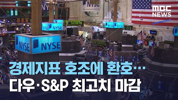 경제지표 호조에 환호…다우·S&P 최고치 마감 (2021.04.06/뉴스투데이/MBC)