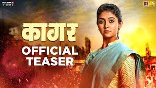 Kaagar Official Teaser | Rinku Rajguru, Shashank Shende, Shubhankar Tawde