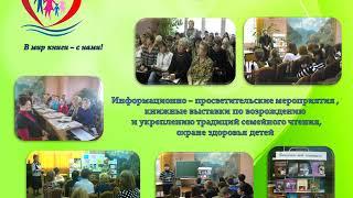 Презентация визитка о библиотеке №9