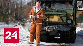 Суровый русский бонсай: таежный отдых Путина и Шойгу - Россия 24 