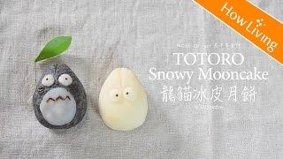 【簡單甜點】中秋月圓人團圓 龍貓月餅超可愛 Totoro Moon Cake│HowLiving美味生活