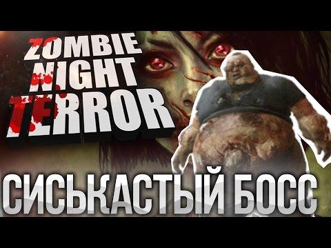 СИСЬКАСТЫЙ БОСС Zombie