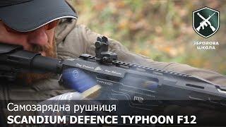 Збройова Школа №23: Самозарядна рушниця Typhoon F12 від Scandium Defence