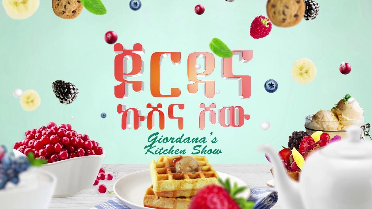 Giordan Kitchen show ጆርዳና ስለ ስቴክ አሰራር ታሳየናለች
