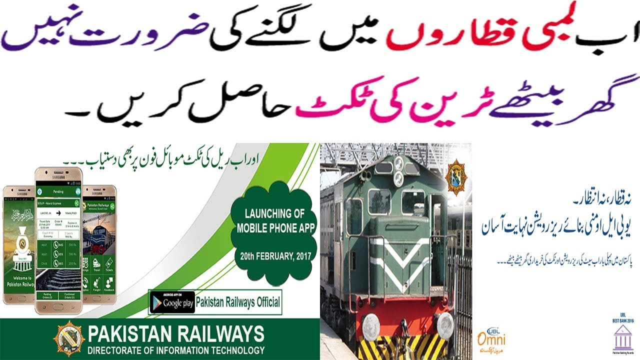 how to apply online train ticket reservation in Pakistan - E-ticketing  Pakistan Railways in urdu