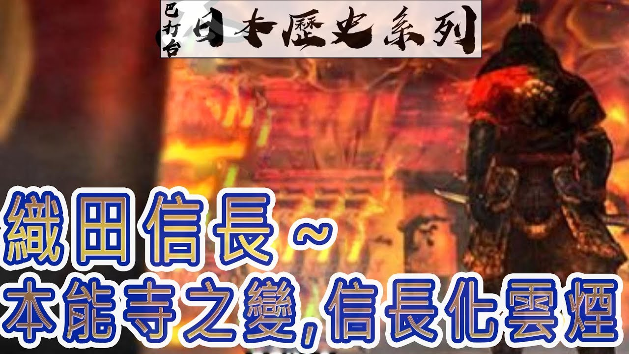 日本戰國大名 [第13集] 本能寺之變,信長化雲煙 - YouTube