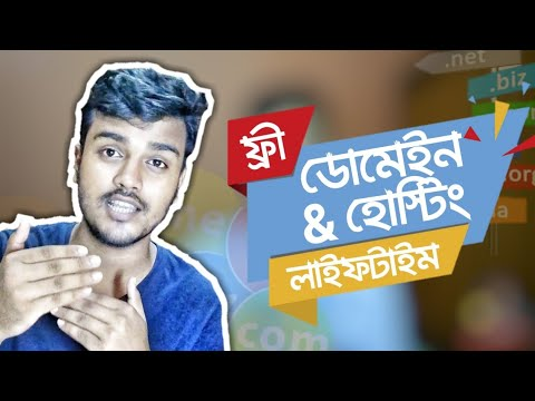 Best 5 websites for free domain and hosting Bangla tutorial 2019|Lifetime free .com .net .info .org