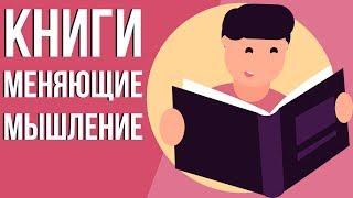 Книги меняющие жизнь. Книги для развития мозга и мышления. Книги меняющие взгляды на жизнь.