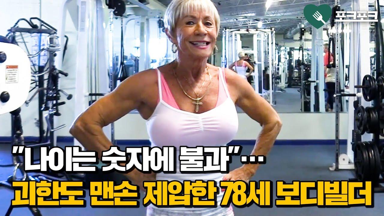 78세 세계 챔피언 보디빌더 할머니의 삶