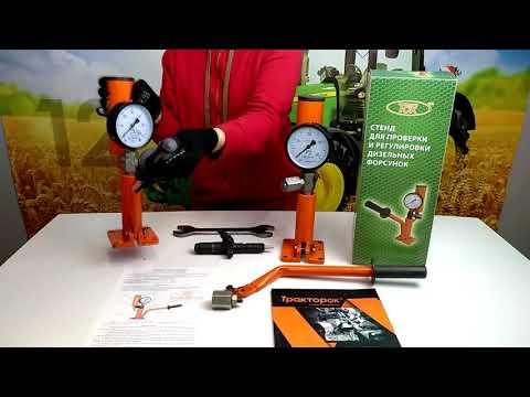 Проверка и регулировка дизельных форсунок в домашних и полевых условиях с помощью стенда