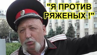 """Атаман про ряженых !"" Краснодар"