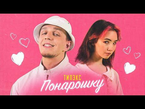 Тилэкс - ПОНАРОШКУ (При уч. Karrambaby)