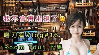 磨刀霍Vlog#16 |霍哥之Room Tour 下集|